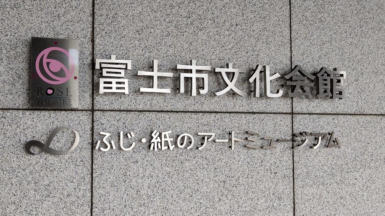 2019年葛飾北斎サミットin富士