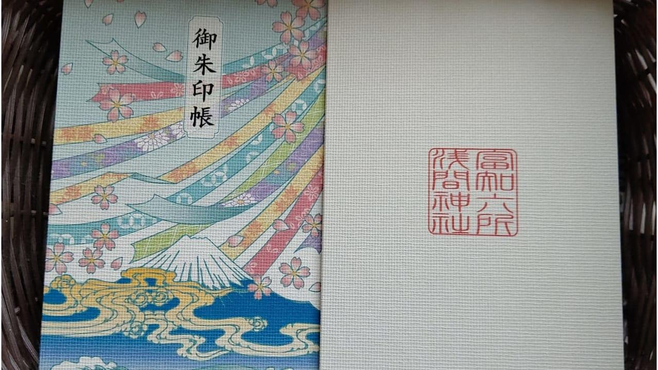 富知六所浅間神社のお日待祭り