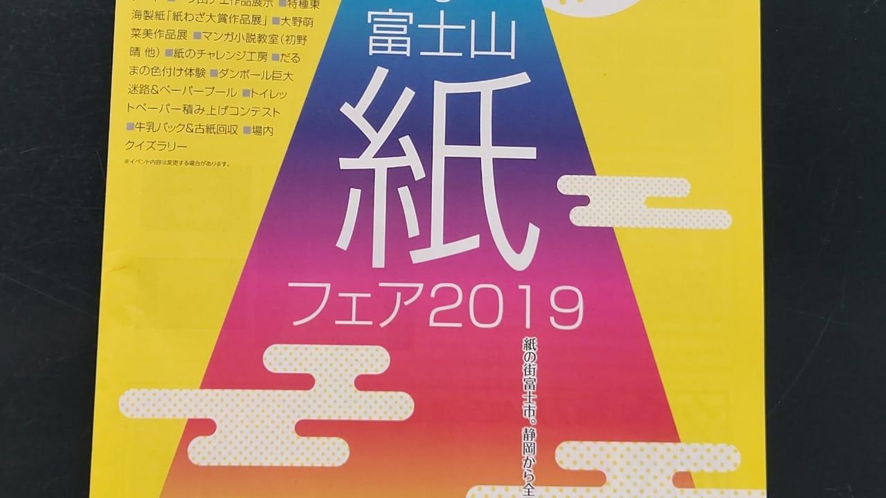富士山紙フェア2019