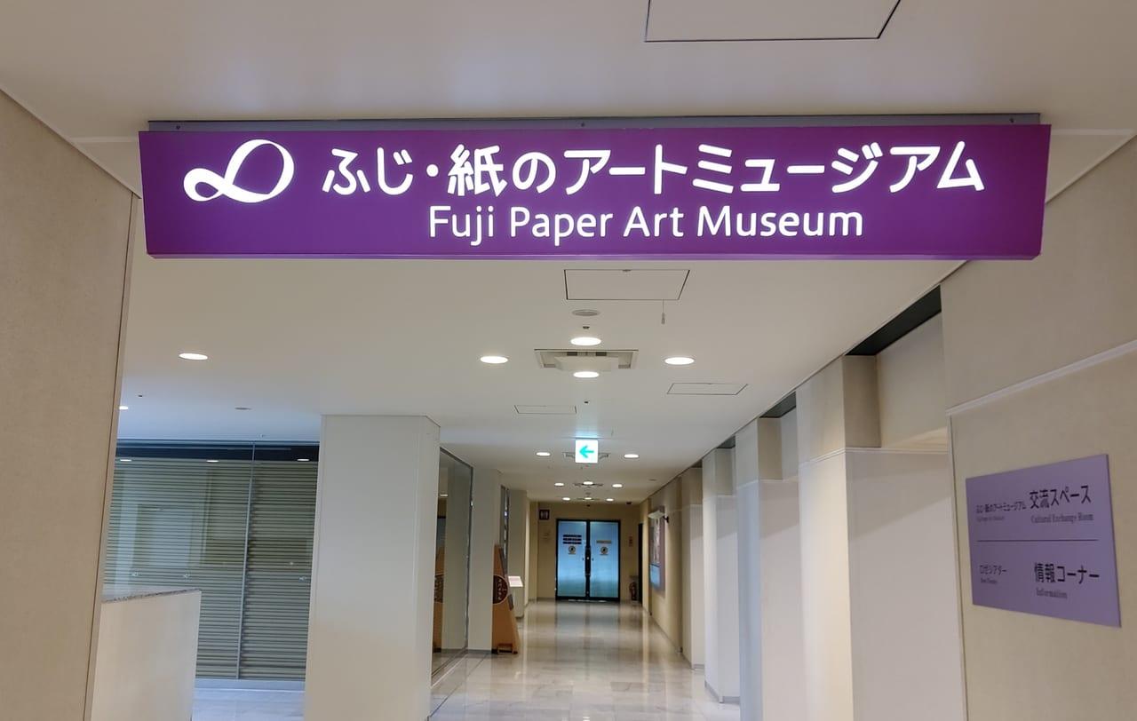 紙のミュージアム