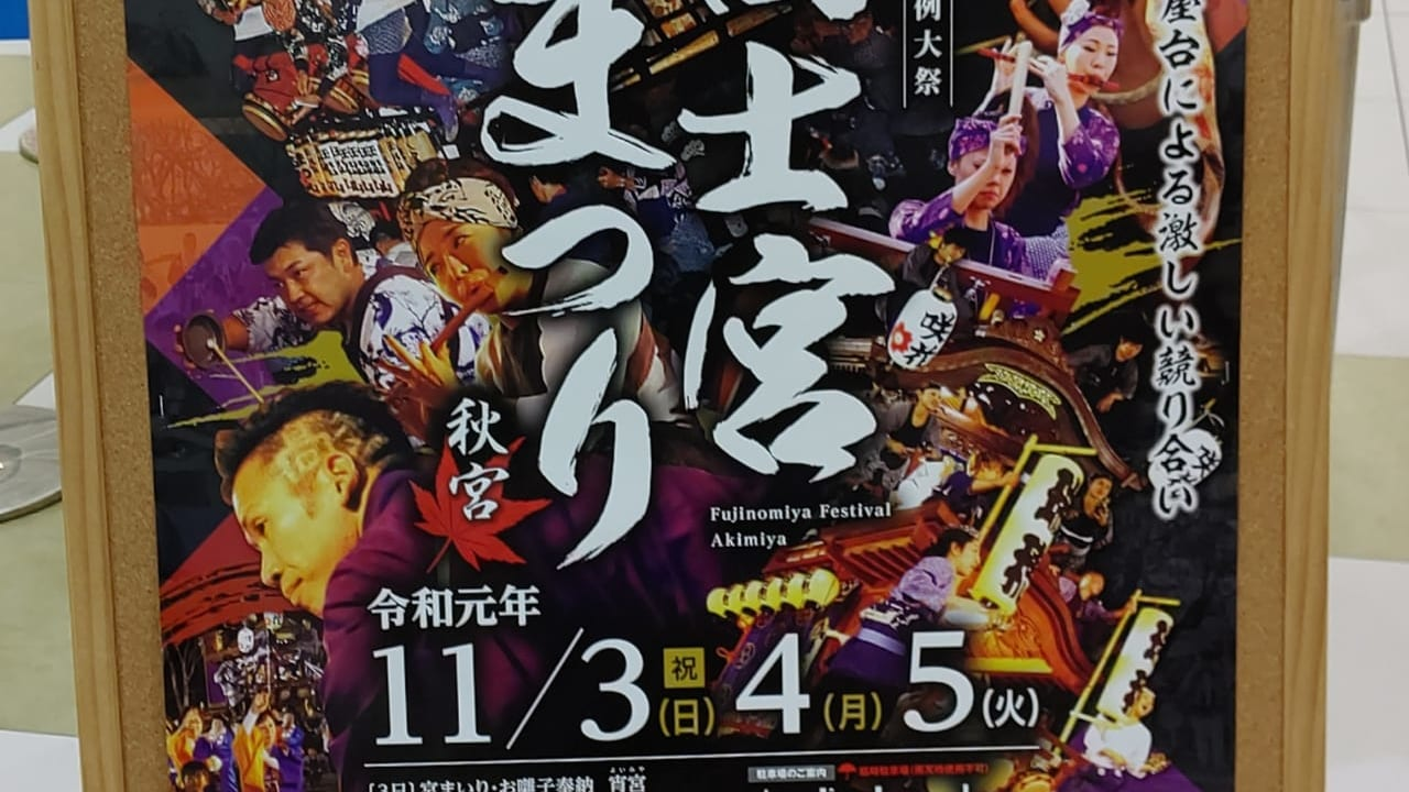 富士宮まつり2019