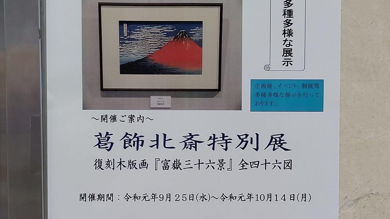 葛飾北斎特別展