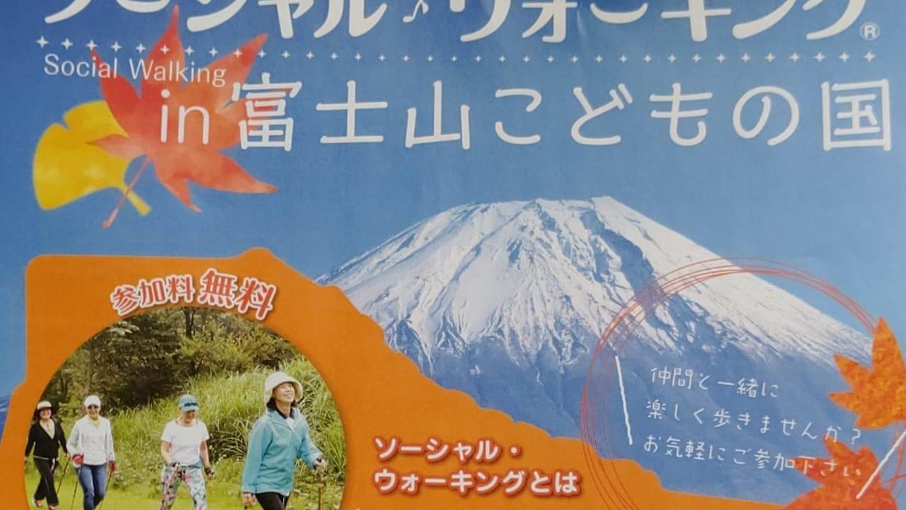 ソーシャルウォーキングin富士山こどもの国