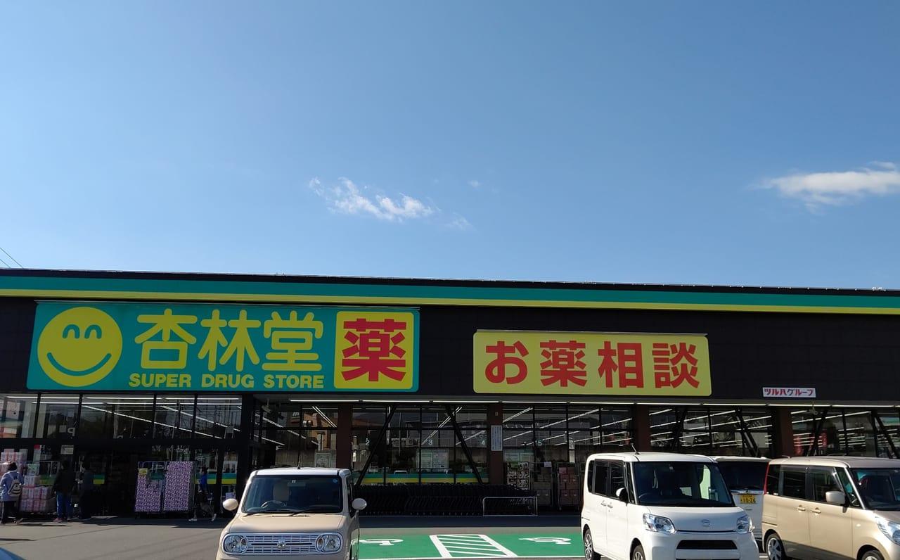 杏林 堂 厚原