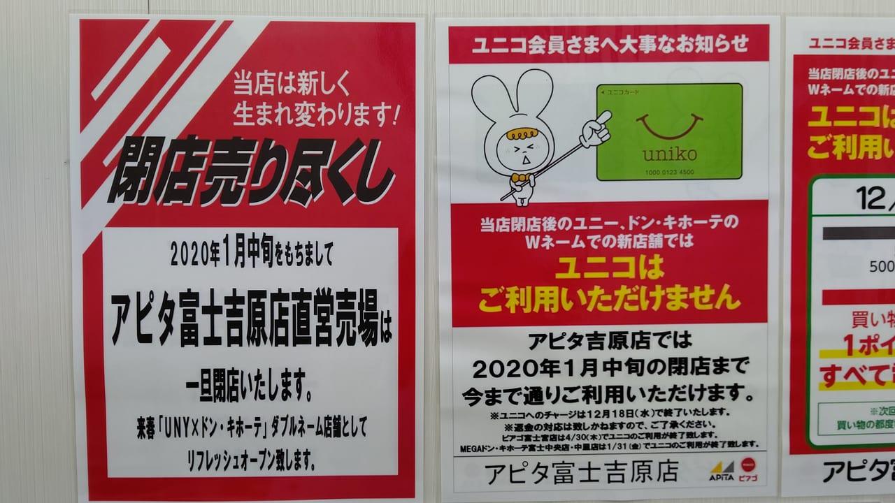 アピタ富士吉原店閉店セール