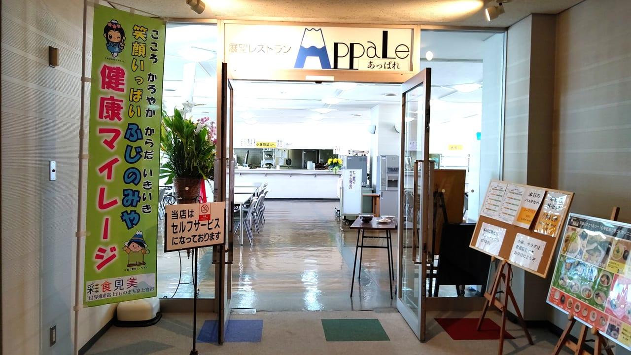 富士宮市役所レストランリニューアルオープン
