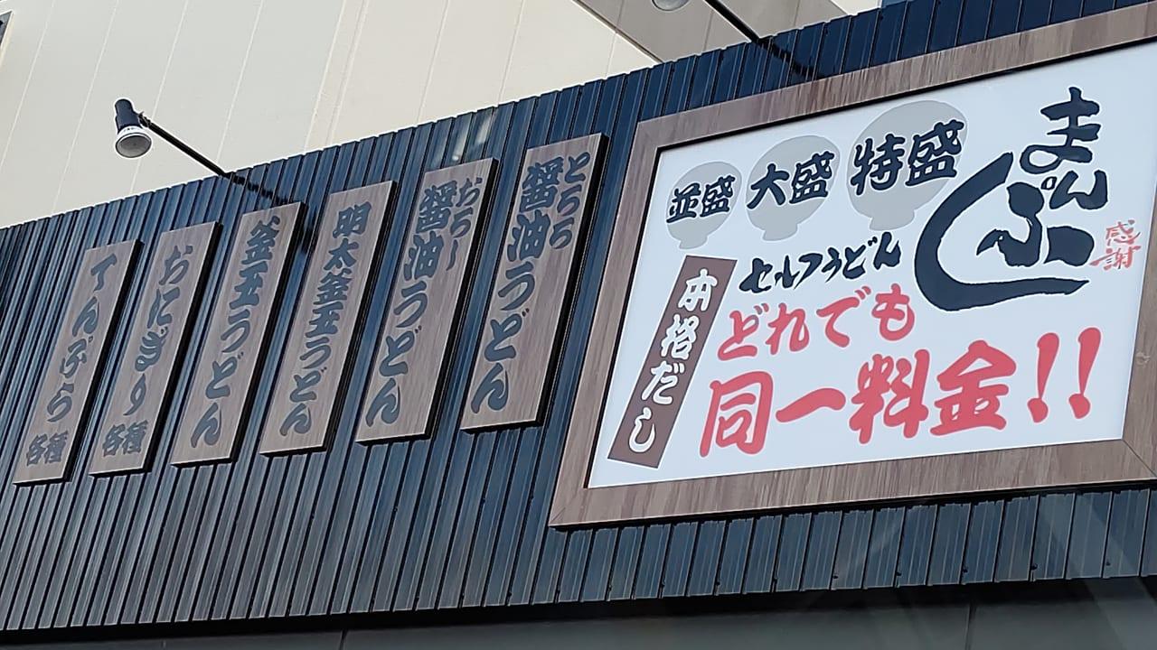 まんぷく食堂オープン
