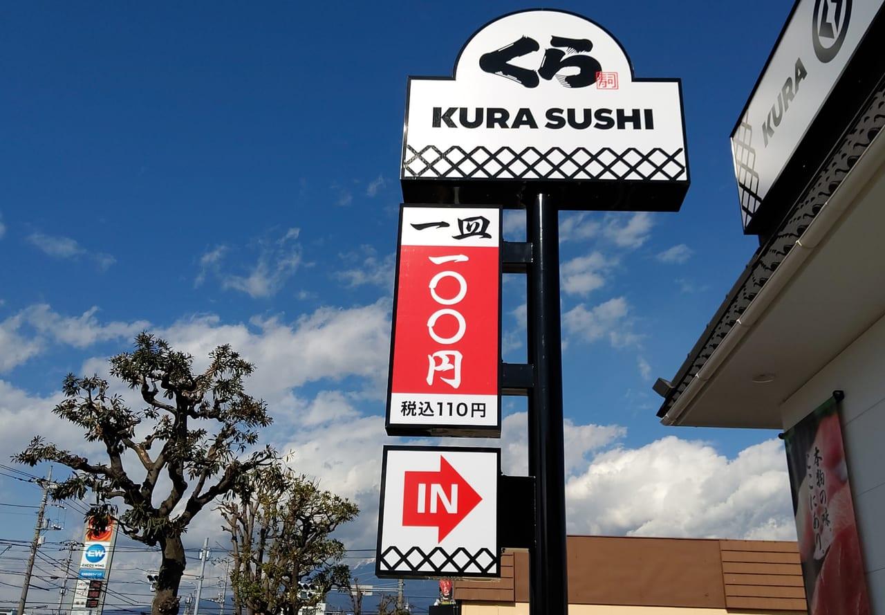 くら寿司オープン