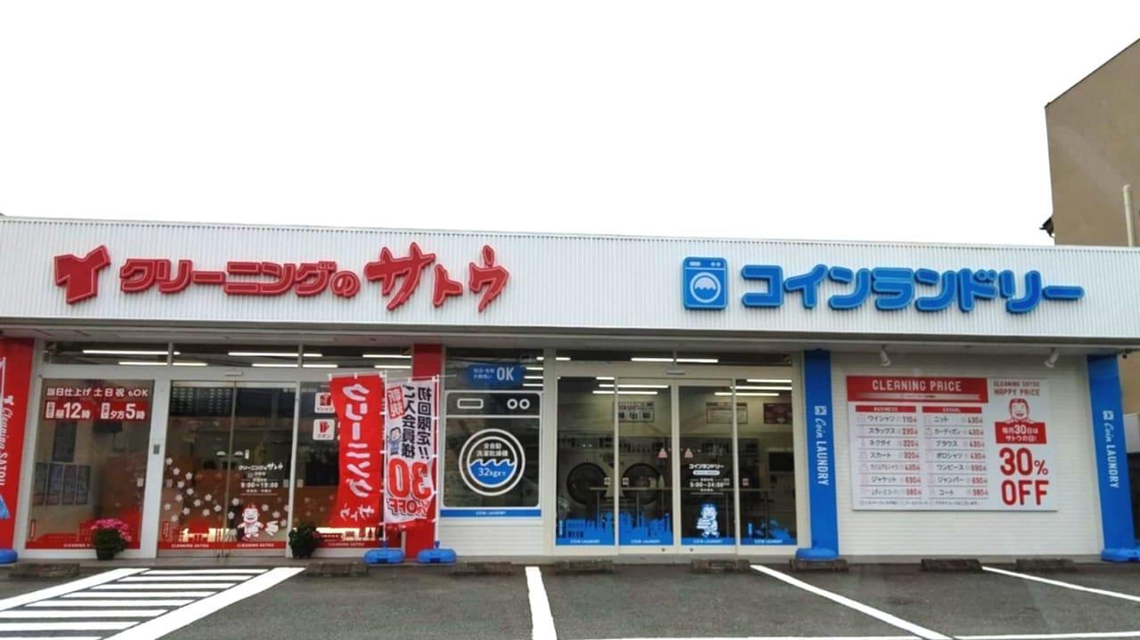 クリーニングのサトウ瓜島店がオープン!西友青島店は2月にオープンしていました