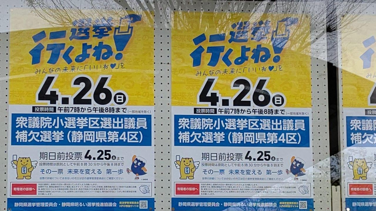 静岡4区小選挙区補欠選挙