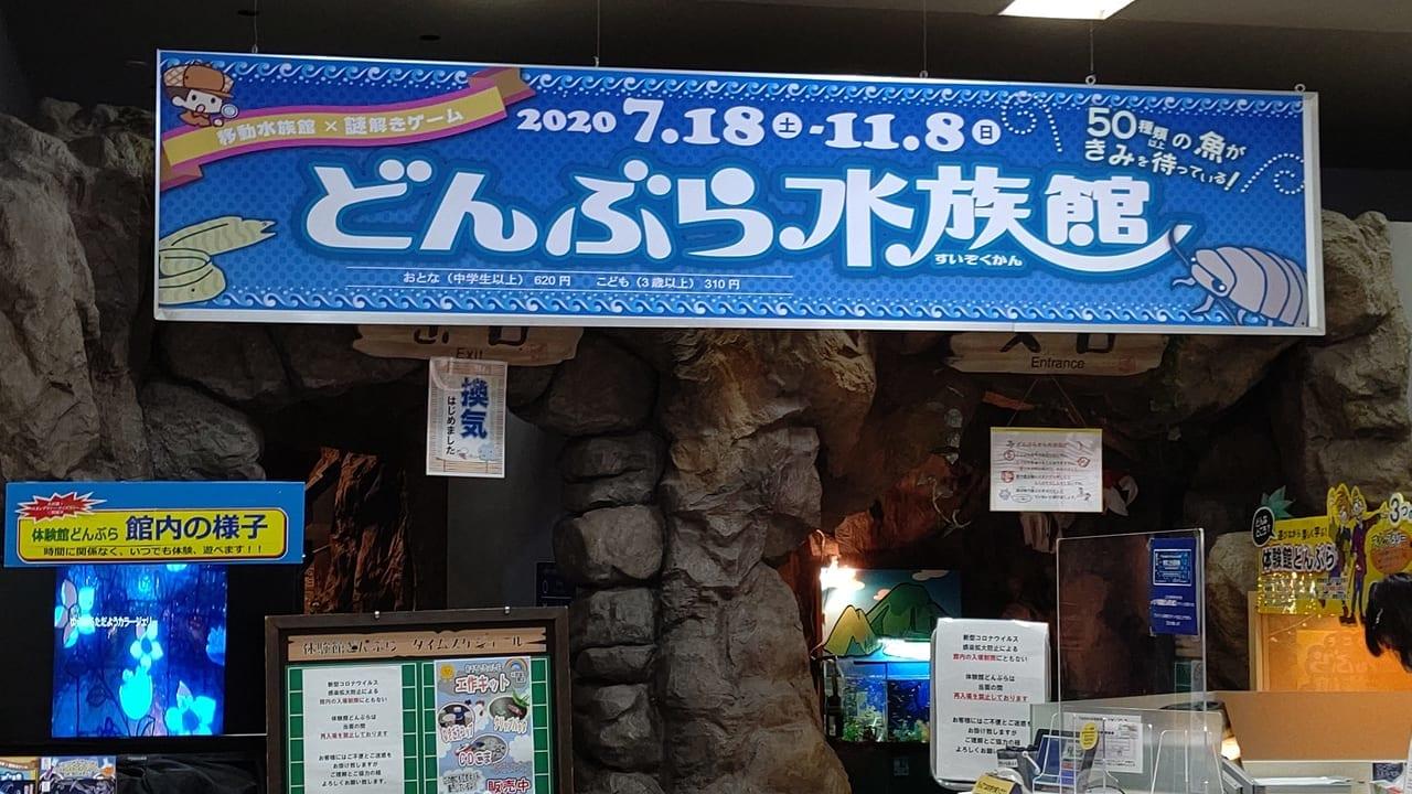 富士川楽座、どんぶら水族館