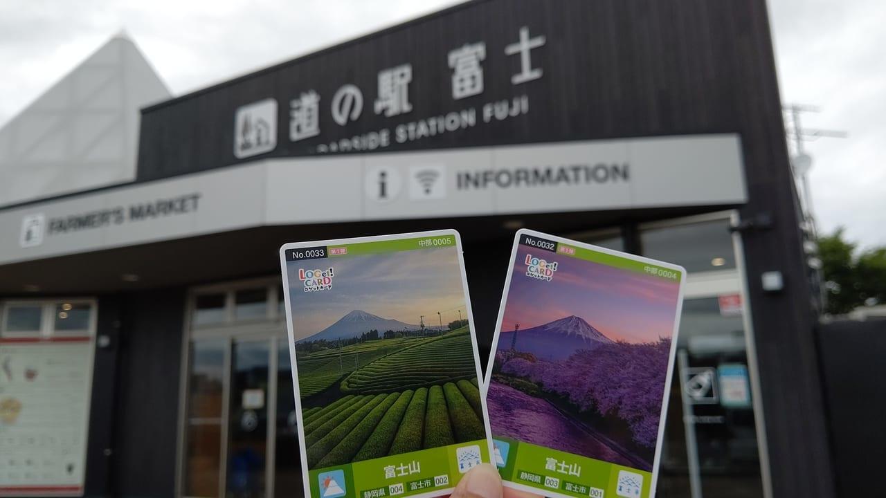 富士市ロゲットカード配布開始