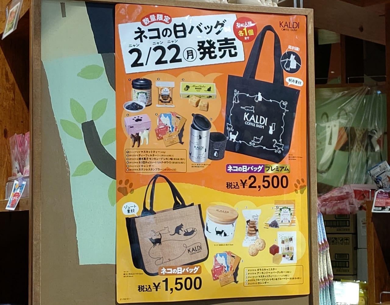 猫 日 カルディ の カルディ猫の日バッグを購入|大行列?メルカリ転売は倍以上?|きゃっともとーく